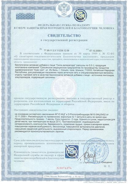 Сертификат на Сила императора